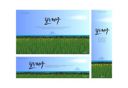 llustrations banery Jeju latem,? atwe do edycji z w? asnym tle dekoracje, kolor lub obraz za