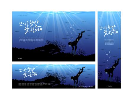 llustrations von Bannern von Jeju im Sommer, einfach, mit Ihrem eigenen Hintergrund Landschaft, Farbe oder Bild zu bearbeiten hinter
