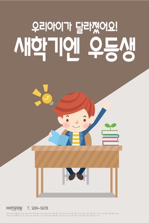 semester: Illustration of The New Semester