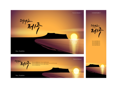 sunset beach: llustrations of banners of Jeju in summer, easy to edit with your own background scenery, color, or picture behind