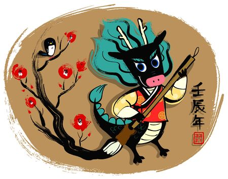 cuteness: The Year Of The Dragon Illustration Stock Photo
