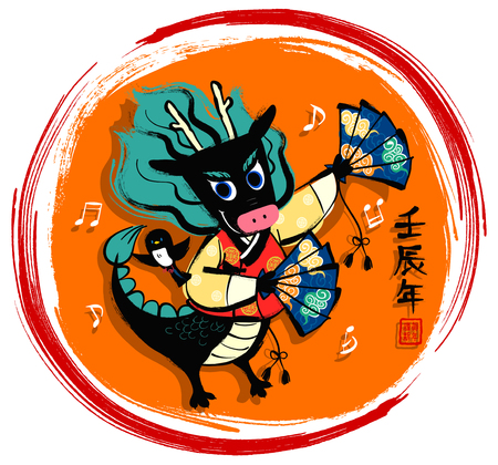 hanbok: The Year Of The Dragon Illustration Stock Photo