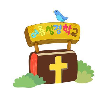 ベクトル イラスト: 宗教