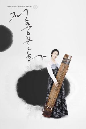hanbok: Korean girl holding gayageum Stock Photo