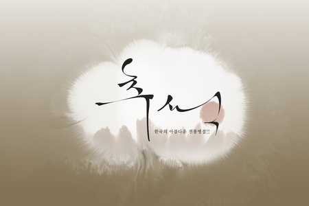 Korean calligraphy - Chuseok Stock Photo