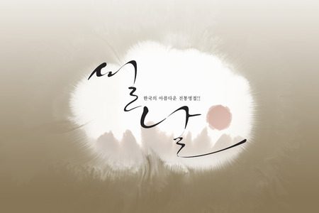 Caligrafía coreana - Año nuevo chino, Sulnal Foto de archivo - 78473509