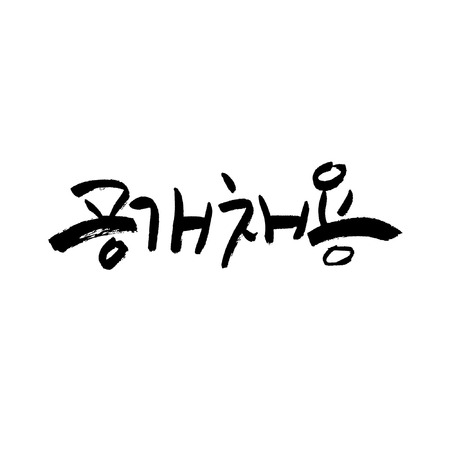 Korean business concept calligraphy- vector illustration Illustration