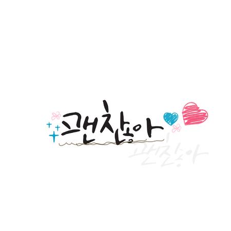 한국 서예 (인사) - 벡터 일러스트