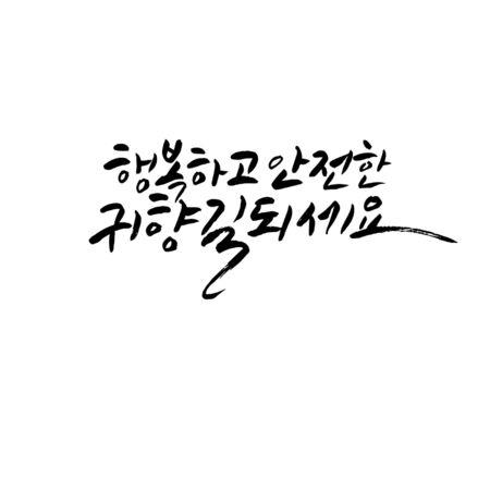 Chuseok holiday greeting, message calligraphy vector illustration. Illustration
