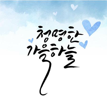 Korean calligraphy - Clear autumn sky vector illustration.