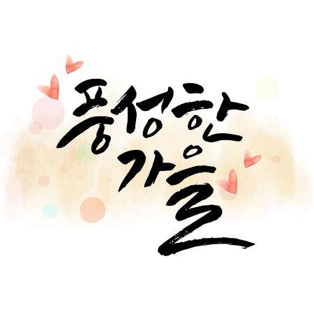 書道 - 秋の収穫  イラスト・ベクター素材