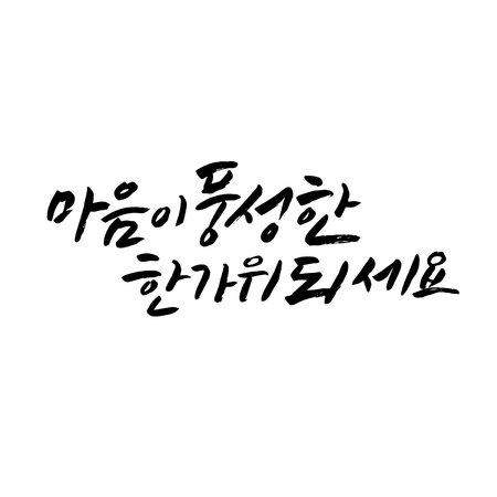 Chuseok holiday greeting, message calligraphy Illusztráció