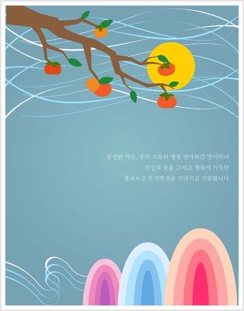 Hangawi greeting card with persimmon - autumn design