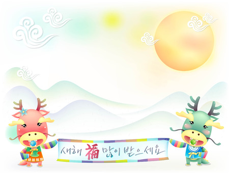 New years card - year of dragon with lucky bag 向量圖像