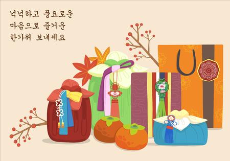 Chuseok greeting card with gift