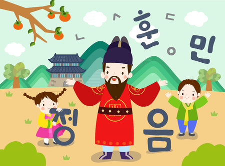 Sejong the Great with Hangeul