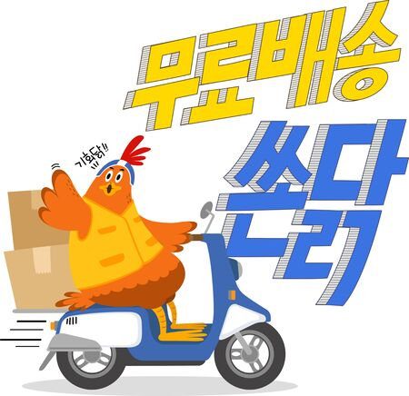 Free delivery event promotion