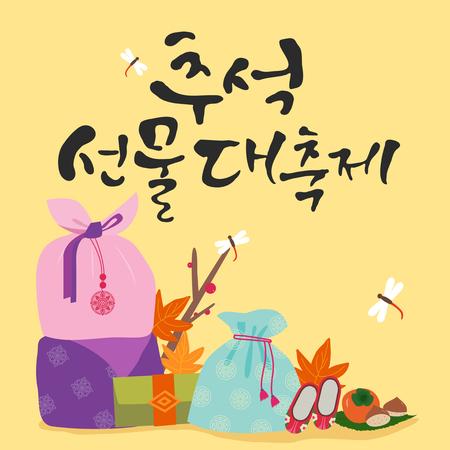 Chuseok greeting event promotion