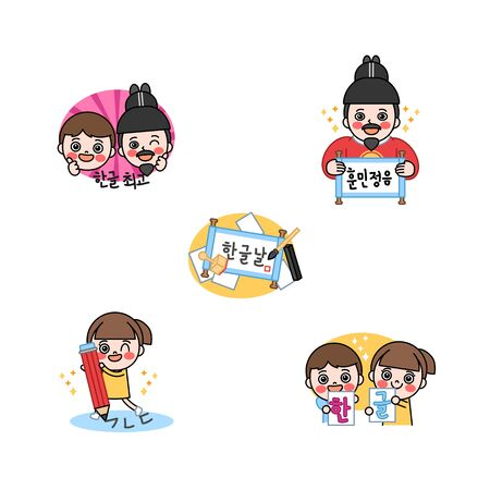 Set of various Hangul Proclamation Day icon