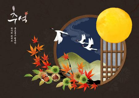 Calligraphie coréenne de Thanksgiving Banque d'images - 92769153