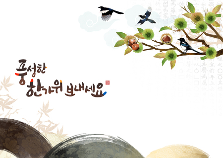 Korean Thanksgiving greeting calligraphy with leaves