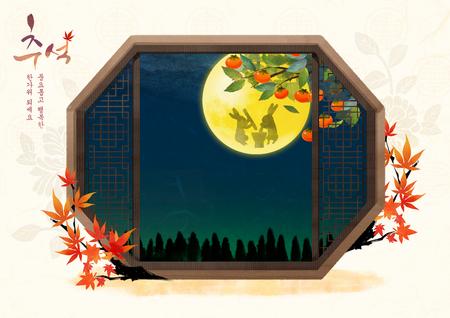 Korean Thanksgiving greeting calligraphy Vettoriali