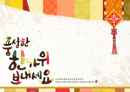 Korean Thanksgiving greeting calligraphy Illustration