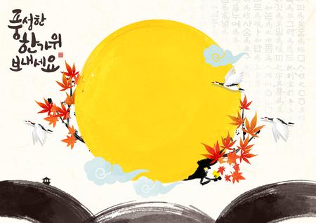 Koreaanse Thanksgiving groet kalligrafie met gele maan Stock Illustratie