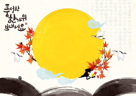 Korean Thanksgiving greeting calligraphy with yellow moon