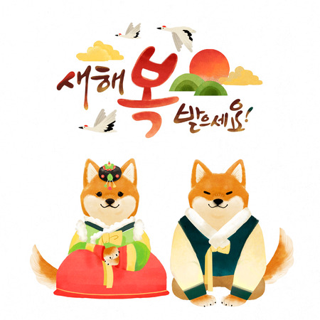 2018 the year of the dog, Puppy saying happy new year