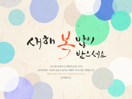 Happy new year, Korean style greeting card and banner template design 01