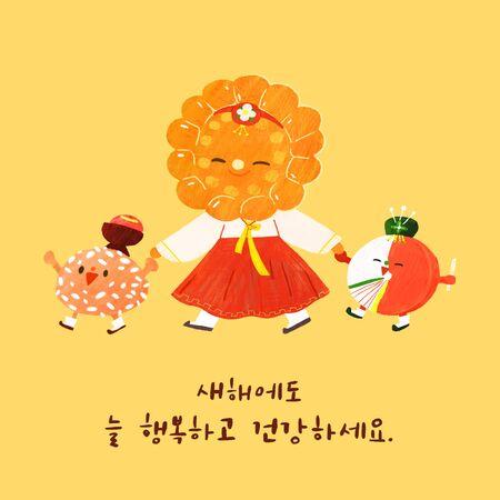 Happy new year greeting card. Korean style design illustration 016 스톡 콘텐츠