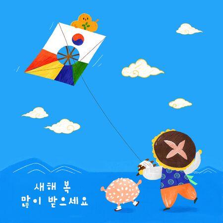 Happy new year greeting card. Korean style design illustration 013