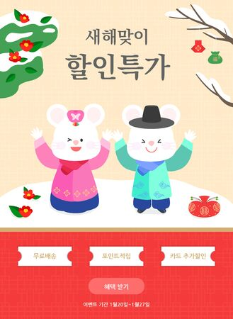 Concept for holiday promotion banner design with rat illustration