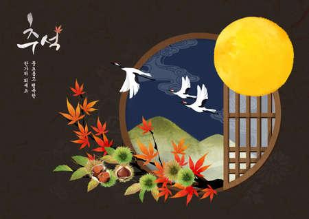 Korean Thanksgiving greeting calligraphy 011 스톡 콘텐츠 - 150689394