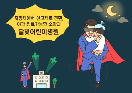 2020 national welfare policy concept, superhero character cartoon illustration 014
