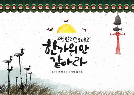 Korean Thanksgiving greeting calligraphy 005 스톡 콘텐츠 - 150689795