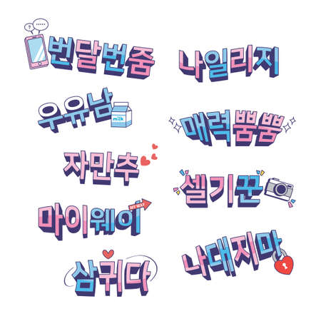 Set of Korean language stickers for advertising, discounts, sale illustration 005 Illusztráció
