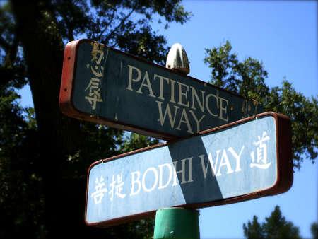 paciencia: Intersecci�n de paciencia y de manera Bodhi manera: Street Signs Foto de archivo