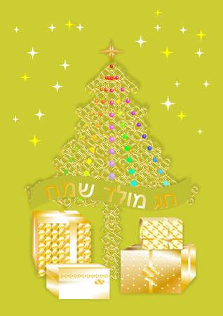 Pretty colorful Christmas greeting card written in several languages ??HEBREW1 Stock Photo