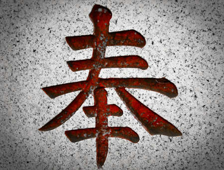 Symbol carved on granite in Japanese temple, colored with red paint Stock Photo - 10576421