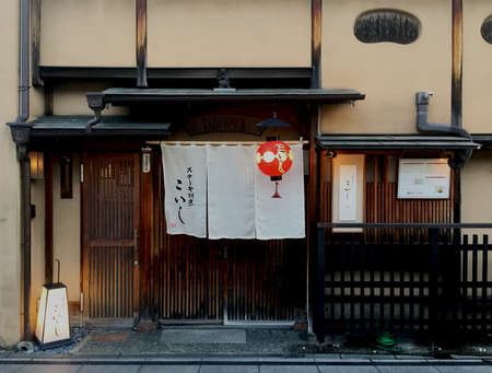Kyoto, Japan - 1st August 2018 : Storefront view of a traditional Japanese restaurant located in the Gion area in Kyoto, Japan