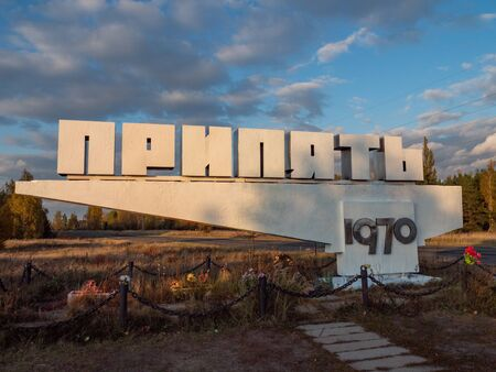 A Pripyat town sign in Chernobyl (the sign says Pripyat - in Russian). Ukraine