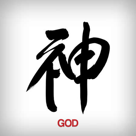 Dios caracteres en chino Vector estilo de la caligraf�a