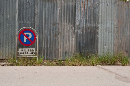 Road sign of the circular shape on a background of asphalt. No parking. The texture of the tarmac
