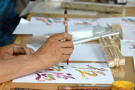 traditonal: Chinese art - rainbow calligraphy