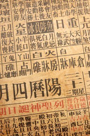 almanak: Achtergrond van de Chinese almanak Stockfoto