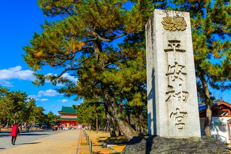 Kyoto, Japan - December 18, 2017: Heian-jingu Shrine in Kyoto, Japan.This Shrine is a Shinto shrine located in Sakyo-ku. Imagens - 92004911