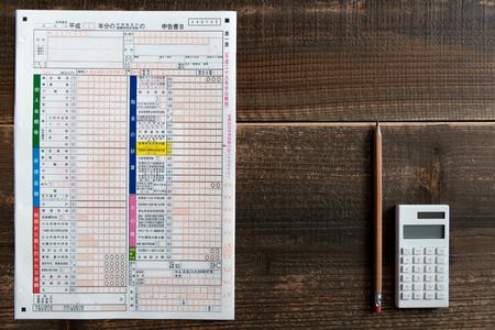 Tax return filing in Japan