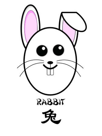 year of the rabbit: Chinese new year zodiac illustration for 2023, the rabbit including the chinese character